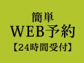 簡単WEB予約(24時間受付)