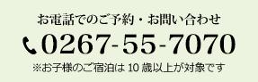 お電話でのご予約・お問い合わせ0267-55-7070