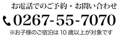 0267-55-7070