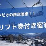 スキーリフト券付き 宿泊プラン!!