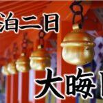 【年末年始】年越し&新年を祝うお正月料理 1泊2日 宿泊プラン♪【全室】